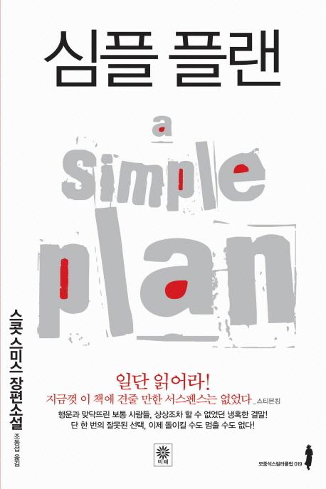 심플 플랜 (a Simple Plan)