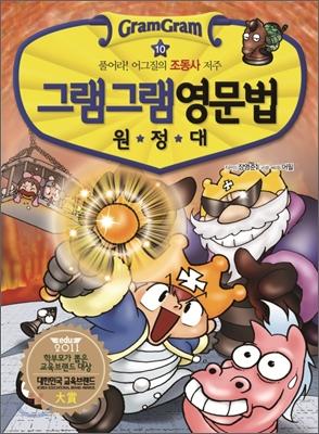 그램그램 영문법 원정대. 10, 조동사 표지