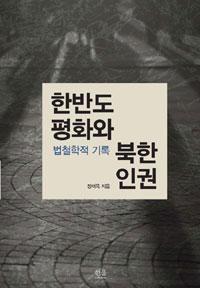 한반도 평화와 북한인권 : 법철학적 기록