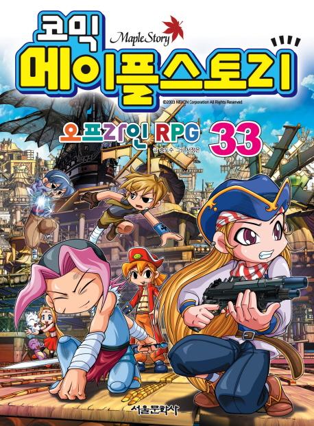 (코믹)메이플스토리 = Maple story : 오프라인 RPG. 33   표지
