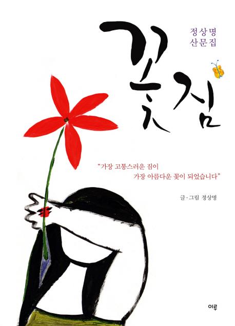 꽃짐:정상명산문집