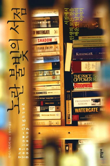 노란 불빛의 서점 : 서점에서 인생의 모든 것을 배운 한 남자의 이야기 표지