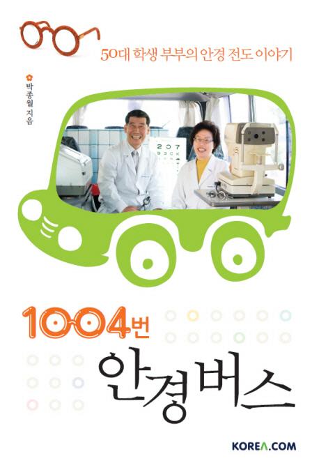 1004번 안경 버스 (50대 학생 부부의 안경 전도 이야기)