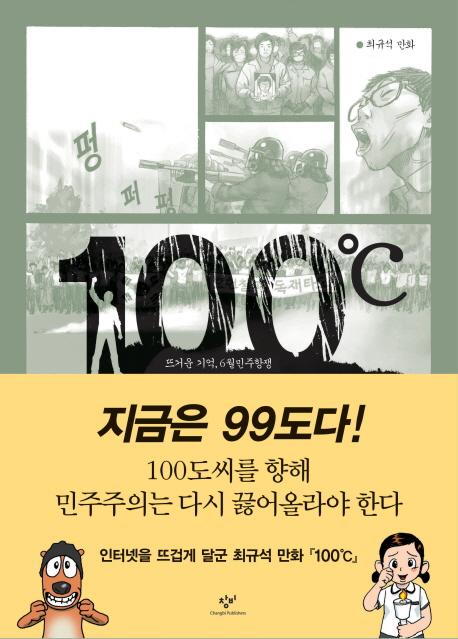 100℃ (뜨거운 기억, 6월민주항쟁)