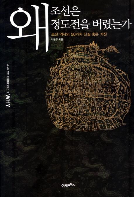 왜 조선은 정도전을 버렸는가: 조선 역사의 56가지 진실 혹은 거짓