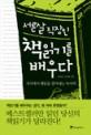 (서른살 직장인)책읽기를 배우다  : 지식에서 행동을 끌어내는 독서력 표지