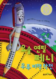 요술 연필 페니 우주 비행 작전 표지