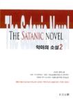악마의 소설 .2
