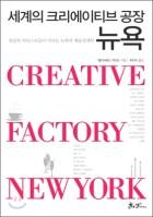 세계의 크리에이티브 공장 뉴욕 (뒷골목 아티스트들이 이끄는 뉴욕의 예술경제학)