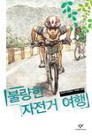 불량한 자전거 여행 - 김남중 장편동화   표지