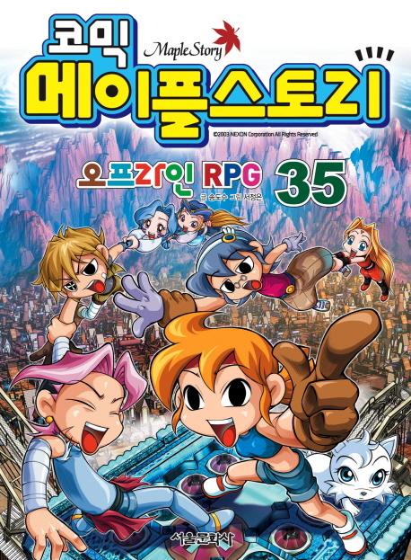 (코믹) 메이플스토리  : 오프라인 RPG . 35 표지