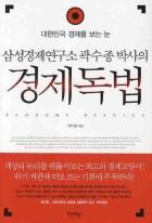 경제독법 (대한민국 경제를 보는 눈, 삼성경제연구소 곽수종 박사의)