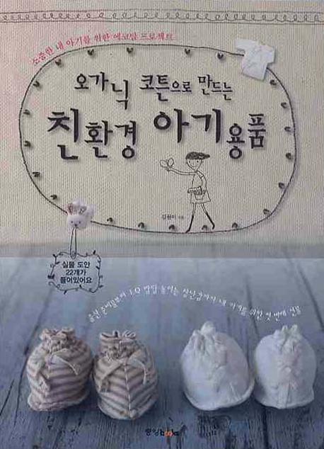 오가닉 코튼으로 만드는 친환경 아기용품 (소중한 내 아기를 위한 에코맘 프로젝트)