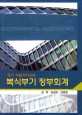 (국가.지방자치단체)복식부기 정부회계 = Governmental accounting