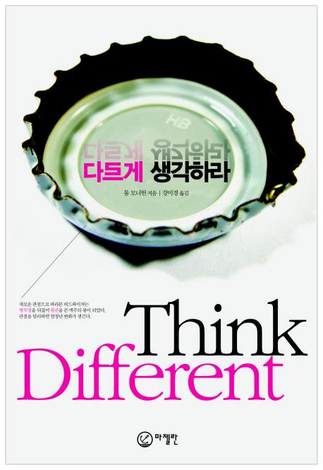 다르게 생각하라 (Think Different)