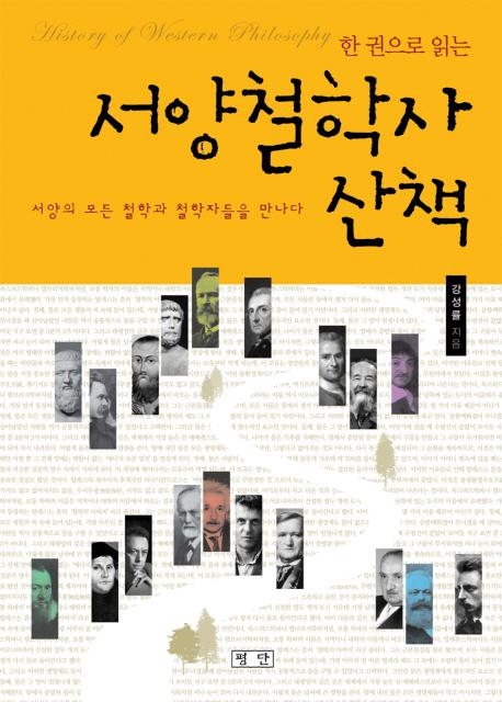 (한 권으로 읽는) 서양철학사 산책  : 서양의 모든 철학과 철학자들을 만나다