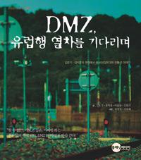 DMZ 유럽행 열차를 기다리며 : 김호기.강석훈의 현장에서 쓴 비무장지대와 민통선 이야기