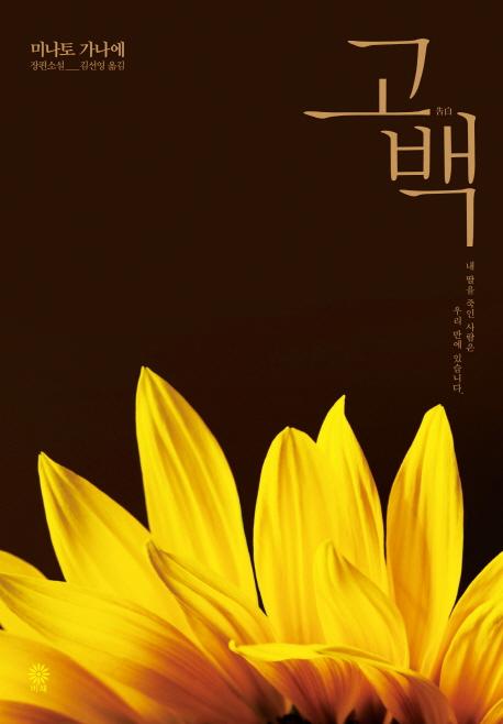 고백 : 미나토 가나에 장편소설 표지