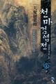 천마검엽전  : 임준후 신무협 판타지 소설. 1