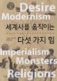 세계사를 움직이는 다섯가지 힘 : 욕망, 모더니즘, 제국주의, 몬스터, 종교