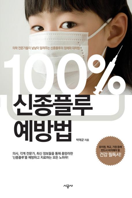 100% 신종플루 예방법 (의학 전문가들이 낱낱이 알려주는 신종플루의 정체와 대처법)