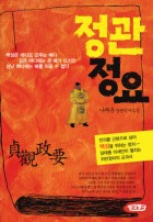정관정요 (나채훈 장편역사소설,합본)