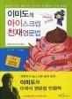 (이미도의)아이스크림 천재영문법. 1 : 백살공주와 일곱 아이돌 표지