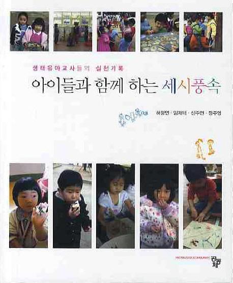 아이들과 함께하는 세시풍속 (생태유아교사들의 실천기록)