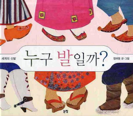 (세계의 신발) 누구 발일까?