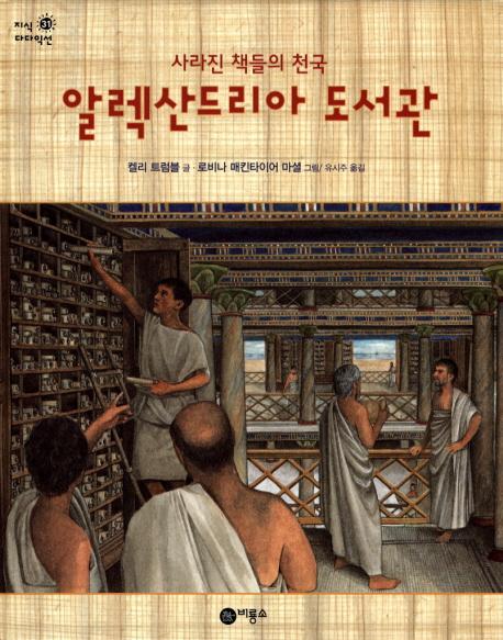 (사라진 책들의 천국) 알렉산드리아 도서관