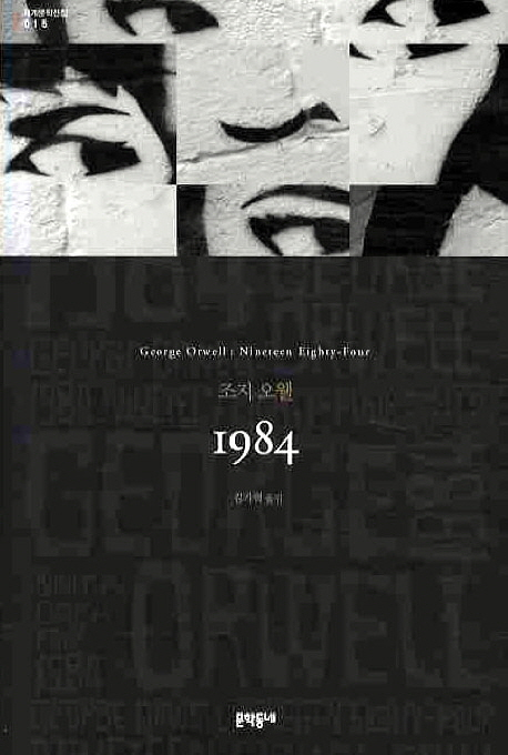 1984 : 조지 오웰 장편소설 표지