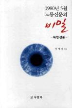 1980년 5월 노동신문의 비밀 (북한정론)