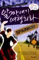 (손발짓이 필요 없는) 알짜배기 여행회화 : 가이드 없이도 할 말 다 하고 다니는 스페인여행! : 스페인어편