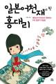 일본어천재가 된 홍대리 : 재미있게 독학으로 정복하는 추리 일본어 학습법