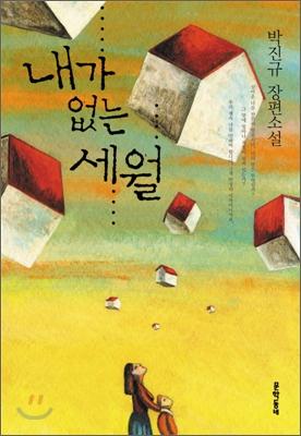내가 없는 세월 : 박진규 장편소설 표지