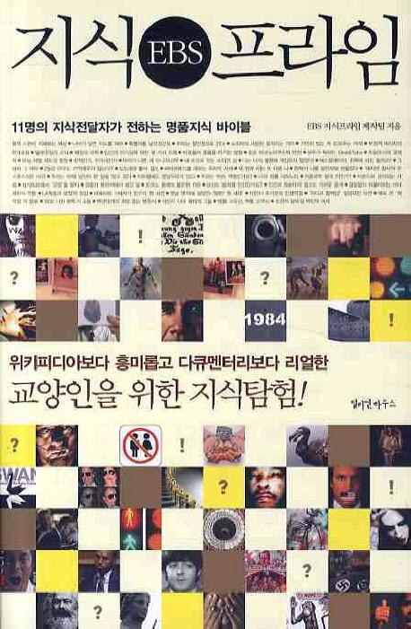 (EBS)지식프라임  : 11명의 지식전달자가 전하는 명품지식 바이블 표지