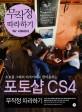 포토샵 CS4 : 무작정 따라하기