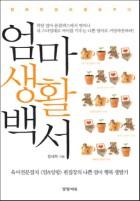 엄마생활백서 (행복한 엄마를 꿈꾸다)