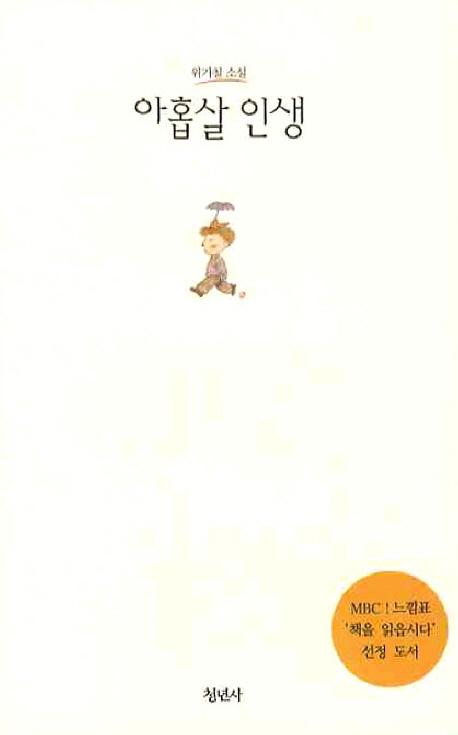 아홉살 인생 : 위기철 소설 표지