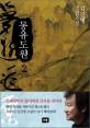 몽유도원. 2  : 김진명 장편소설