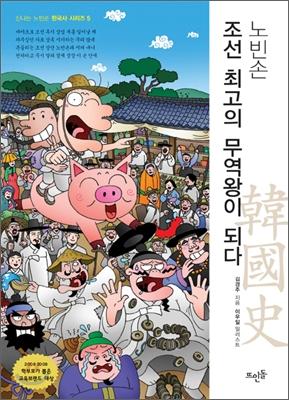 노빈손 조선 최고의 무역왕이 되다   표지