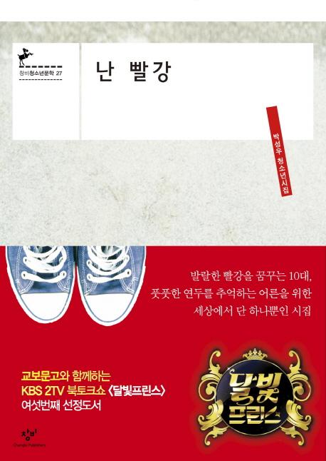 [교과서] 난 빨강 : 박성우 청소년시집 표지