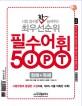 최우선순위 필수어휘 5000(JPT) (JPT, 청해 독해)