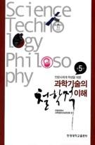 인문사회계 학생을 위한 과학기술의 철학적 이해