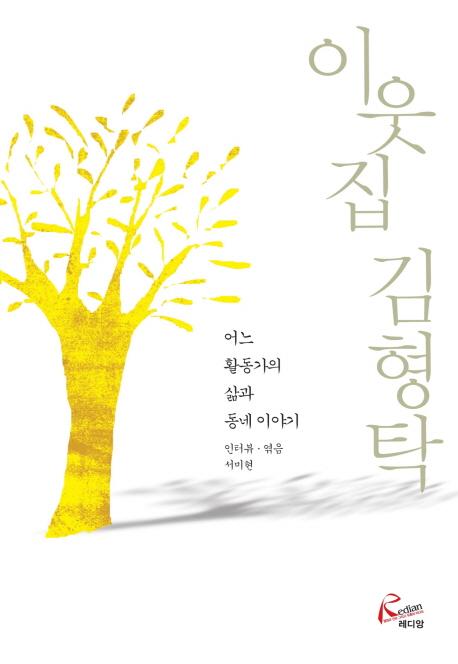 이웃집 김형탁 (어느 활동가의 삶과 동네 이야기)