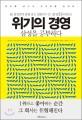 위기의 경영 삼성을 공부하다 : 前 삼성전자 임원 출신 일본인이 쓴 <삼성성공리포트>