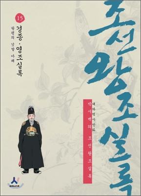 박시백의 조선왕조실록 . 15