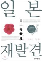 일본 재발견 (과대평가와 과소평가 사이에서 제자리 찾기)