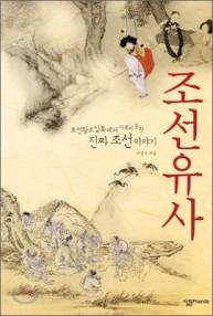 조선유사 : 조선왕조실록에서 다루지 못한 진짜 조선 이야기 표지
