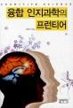 융합 인지과학의 프런티어 = Cognitive science